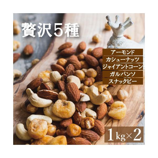 ミックスナッツ 贅沢5種 2kg (1kg x 2) 赤穂の塩でまろやか仕立て 送料無料 (アーモンド カシューナッツ ジャイアントコーン ガルバンソ スナックピー)