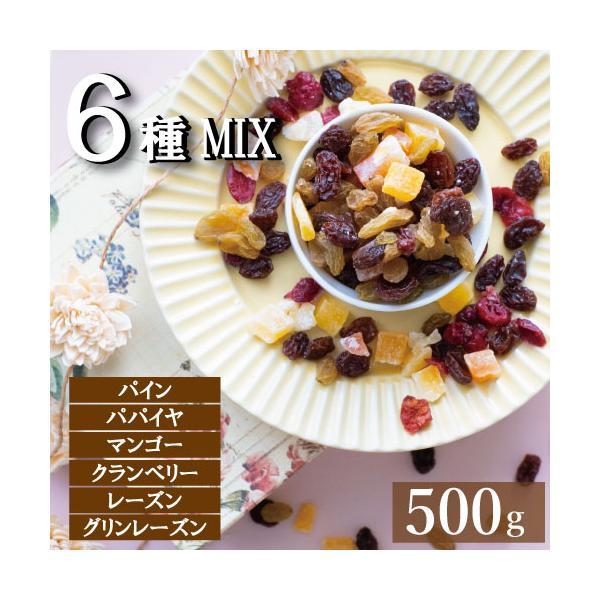 送料無料 トロピカルフルーツミックス 500g ドライフルーツ ゆうパケット( パイン パパイヤ マンゴー クランベリー レーズン グリンレーズン ) グルメ みのや