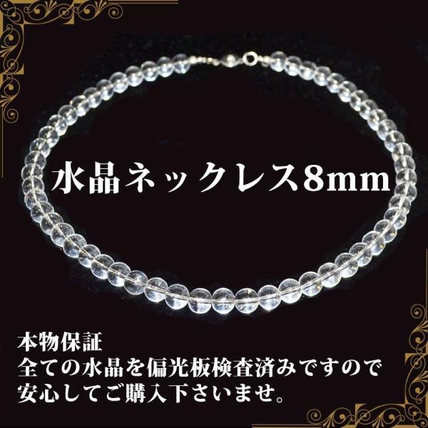 本水晶 ネックレス AAA 偏光板検査済み 本物保証 8mm or 6mm 天然石 パワーストーン 本物 アスリート バレーボール ランナー|omamori-dou