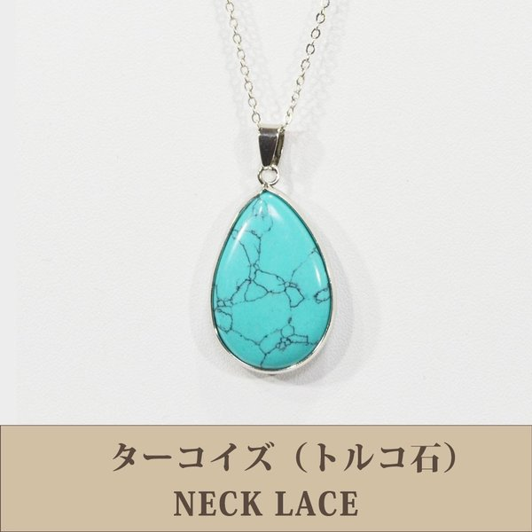 ターコイズネックレス 天然石 パワーストーン ドロップ型 メンズ レディース ネックレス|omamori-dou