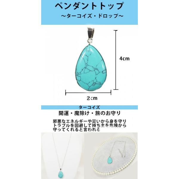 ターコイズネックレス 天然石 パワーストーン ドロップ型 メンズ レディース ネックレス|omamori-dou|02