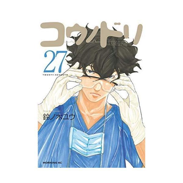コウノドリコミック1-27巻セットコミック