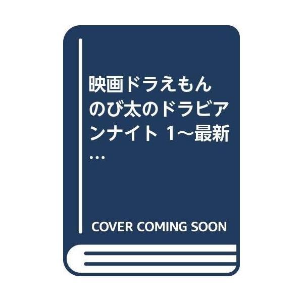 映画ドラえもん のび太のドラビアンナイト 1~最新巻 [マーケットプレイス  (中古品) omatsurilife