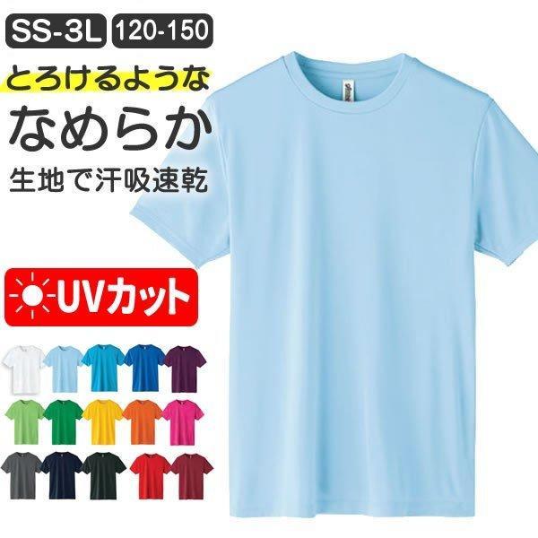 Tシャツメンズ半袖無地なめらかTシャツ速乾ドライTシャツトップスカットソーレディースキッズ子供白黒