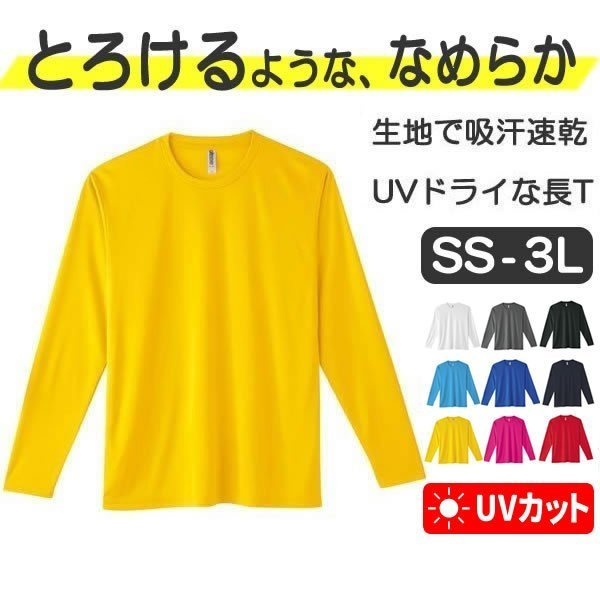 長袖TシャツメンズレディースTシャツ長袖無地ロンtなめらか薄手インナー速乾吸汗ドライ白黒赤青緑黄色uv