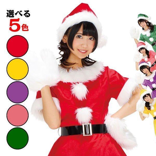 サンタ コスプレ サンタコス サンタ衣装 レディース サンタクロース 衣装 カラフルサンタ コスチューム クリスマス 可愛い かわいい 赤 黄色 緑 ピンク 紫