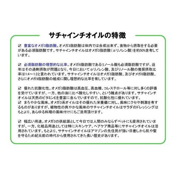 【最高級オメガ3】サチャインチオイル(270g)|omega-power|03