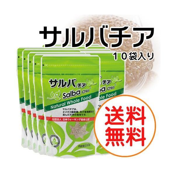 ★送料無料★【最高級チアシード】サルバチア(200g) 10袋セット|omega-power
