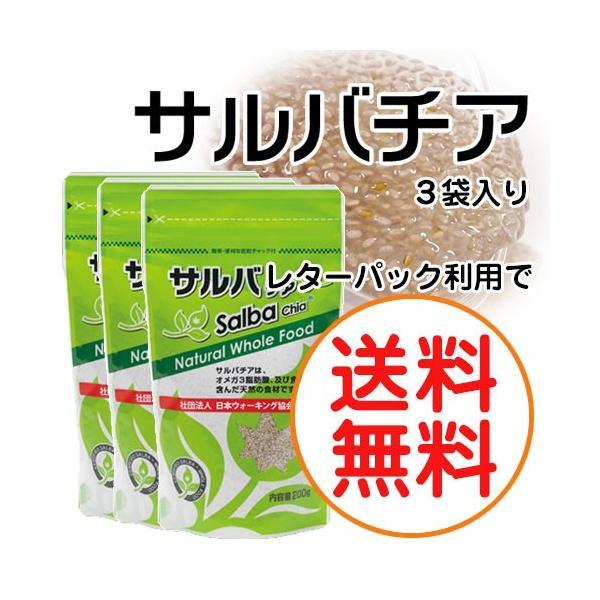 ★送料無料★【最高級チアシード】サルバチア(200g)3袋セット|omega-power