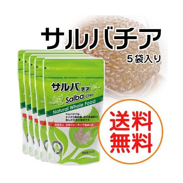 ★送料無料★【最高級チアシード】サルバチア(200g)5袋セット|omega-power