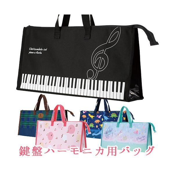 鍵盤ハーモニカ収納バッグ(32鍵盤用)全5種類[Pianoline]【ピアニー・ピアニカケース】