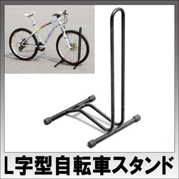 床置用 L字型 自転車スタンド 1台用 駐輪スタンド 屋内 屋外 :om ...