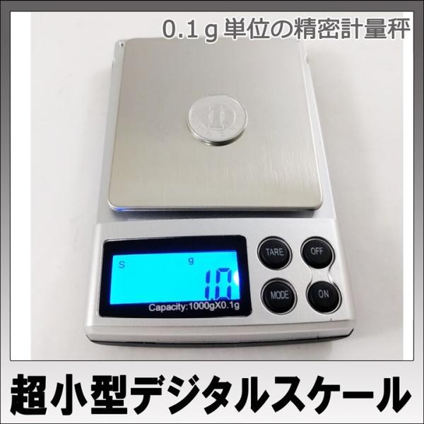 小型 精密デジタルスケール 電子はかり  omix2