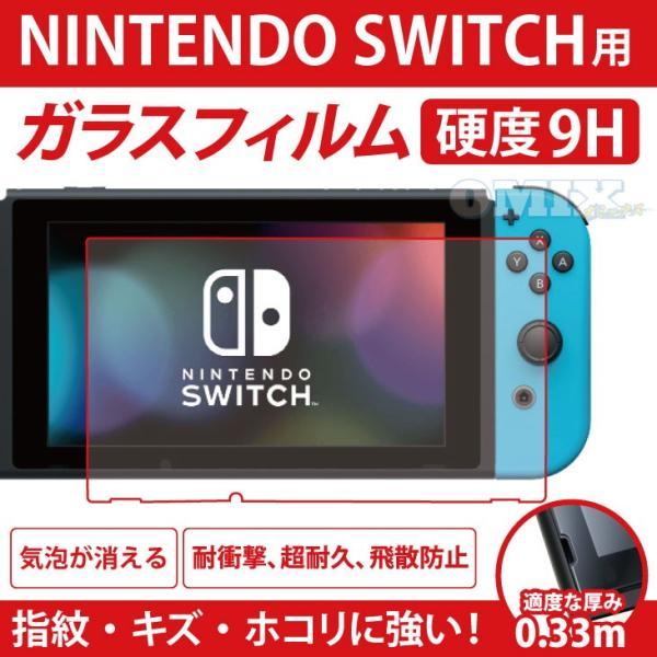 NINTENDO Switch ニンテンドー スイッチ用 強化ガラスフィルム 画面保護ガラス|omix2