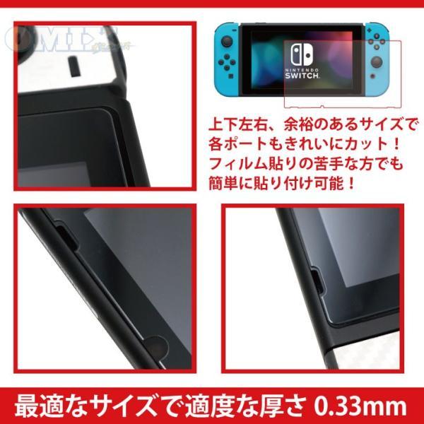 NINTENDO Switch ニンテンドー スイッチ用 強化ガラスフィルム 画面保護ガラス|omix2|02