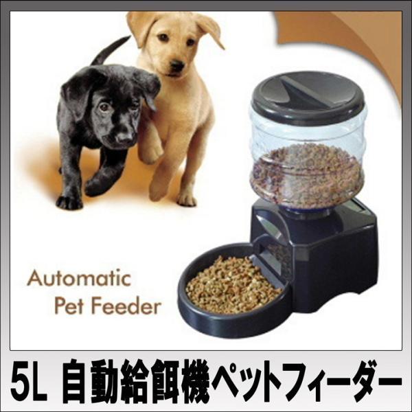 5L 自動給餌機 オートペットフィーダー 犬 猫 フードディスペンサー|omix2