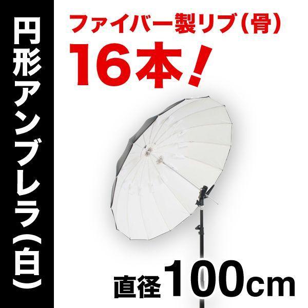 ストロボ撮影 アンブレラPro Mサイズ(白・100cm/16本リブ)