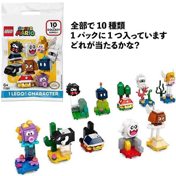 レゴスーパーマリオ71361キャラクターパック(1パックでの販売です)