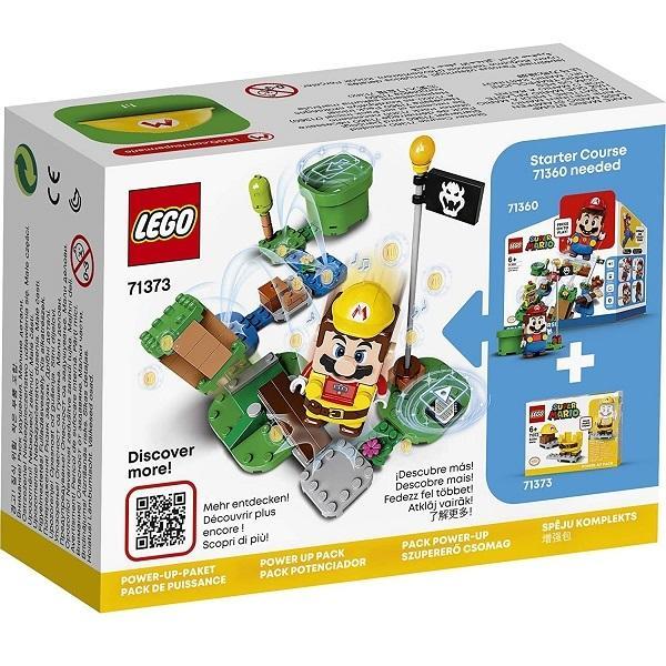 レゴスーパーマリオ71373ビルダーマリオパワーアップパック