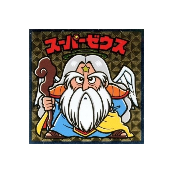 ロッテ ビックリマンチョコ 天使VS悪魔シール 33弾 SP スーパーゼウス(レアシール・シークレット) omochayaya