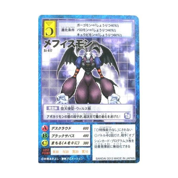 デジタルモンスター カードゲーム St-417 メフィスモン プレミアムセレクトファイル Vol.1付属カード omomax