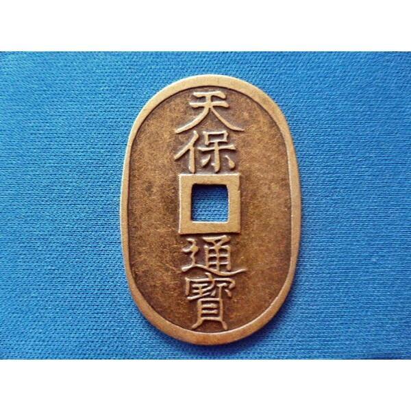 天保通宝 古銭 金属製 レプリ...