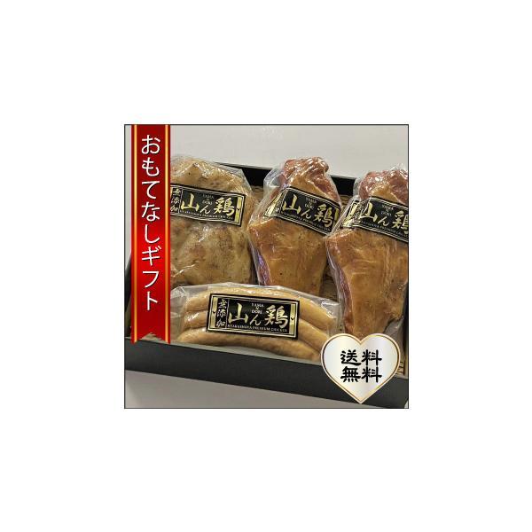 おもてなしギフト スモークチキン 伊万里の山中で育てた骨太有明鶏 を使った「山ん鶏」のロースト、スモーク、ソーセージの詰め合わせ