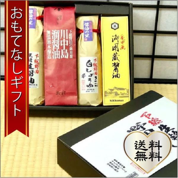 おもてなしギフト 御用蔵醤油 醤油 醤油の里 下総野田 野田市内に4社ある醤油会社の特徴がある醤油の詰め合わせセット