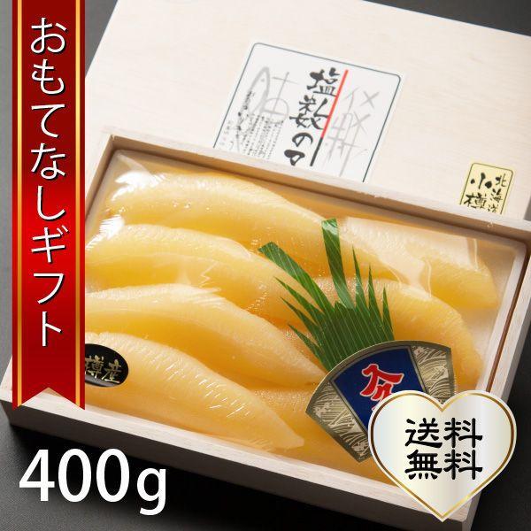 おもてなしギフト 北海道小樽産塩数の子 味わってみたい400g入り