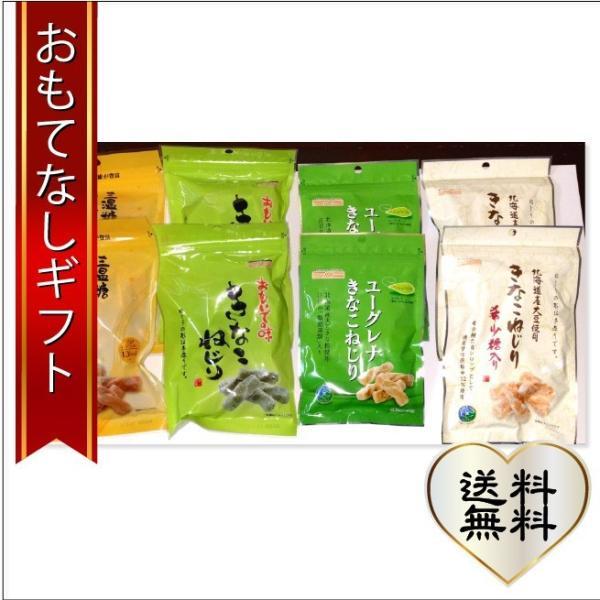 おもてなしギフト きなこねじり 札幌第一製菓のきなこねじり4種のお試しセット 思い出の味、希少糖入り、三温糖、ユーグレナ