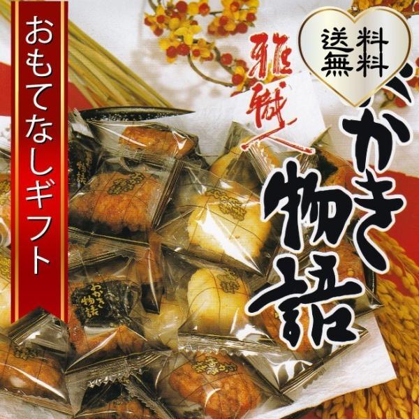 おかきとせんべい 米を突いて自家製で作った宇都宮のあられ屋さんちの個包装おかき詰め合わせ おもてなしギフト