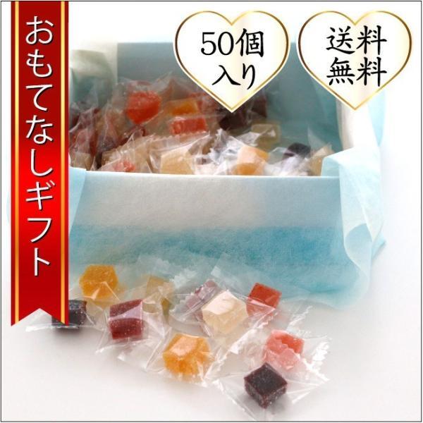 フルーツゼリー ラ・メゾン・デュ・マサコのフルーツを閉じ込めたギフトボックス(個包装50個入り) おもてなしギフト