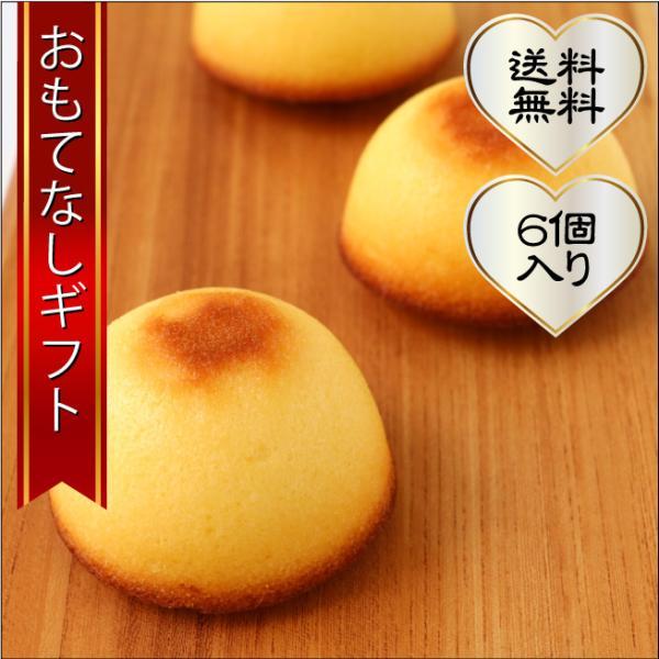 おもてなしギフト マドレーヌ 横浜のコラシオンの人気商品 さぶやまマドレーヌ 相武山小学校の創立記念菓子として作って大評判(6個入)