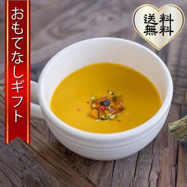 ポタージュスープ 大山の自然の恵みのかぼちゃのポタージュスープ(180g×4) おもてなしギフト