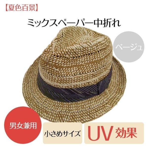 夏色百景 ミックスペーパー中折れハット 男女兼用 UV対策 Sサイズ 旅行 ペーパー天然
