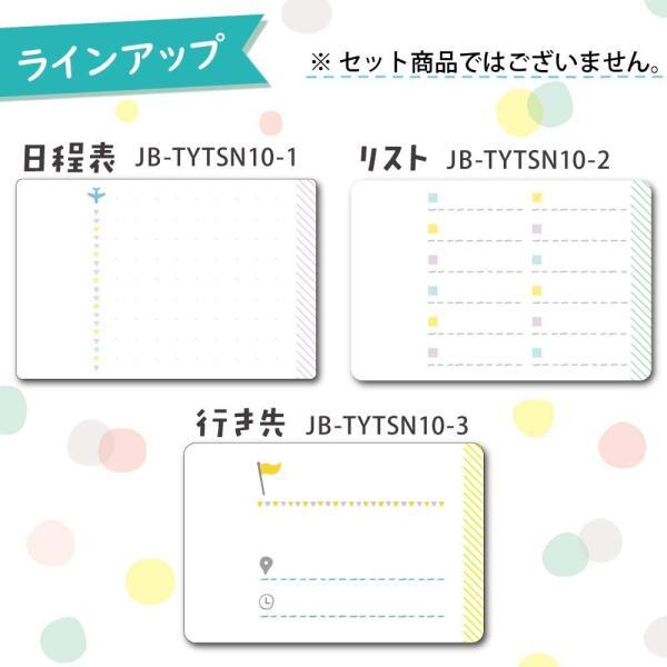コクヨ しおり用 ふせん 旅する野帳 日程表 JB-TYTSN10-1 omotenasis 02