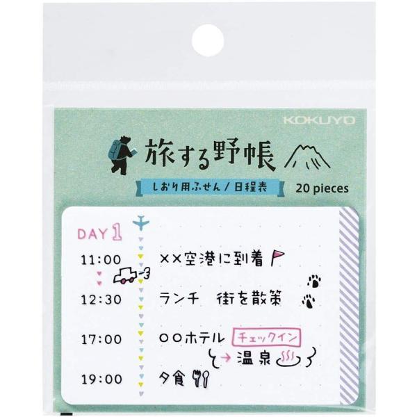 コクヨ しおり用 ふせん 旅する野帳 日程表 JB-TYTSN10-1 omotenasis 08