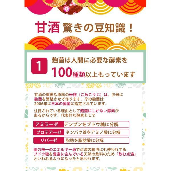 国菊 米麹の甘酒 無添加 900ml 6本セット omotesando-club 03