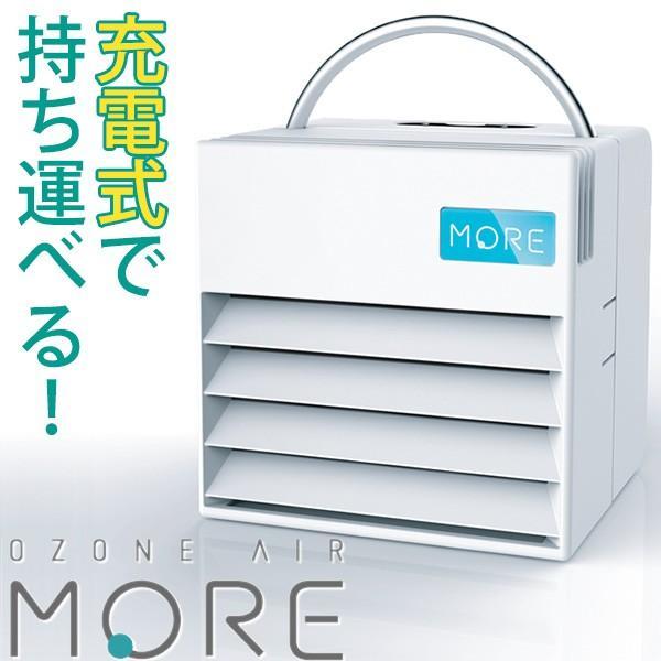 充電式オゾン発生器 オゾン エアー モアー(OZONE AIR MORE)MR-1 オーシーアール オゾン脱臭器|omotesando-club