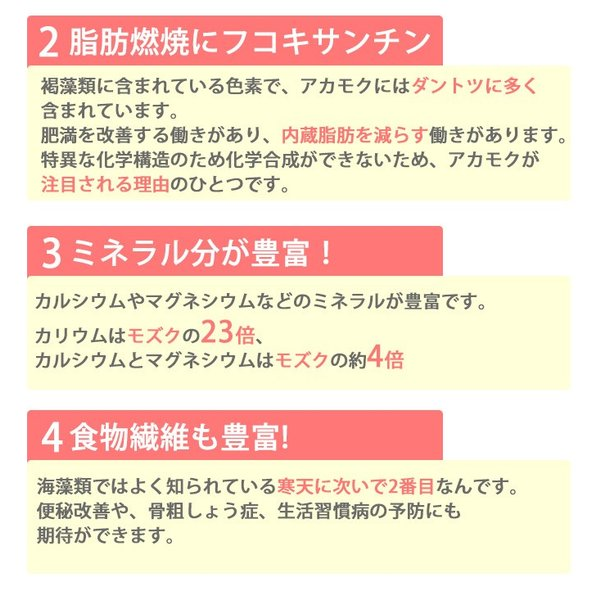 アカモク 冷凍 小分け ぎばさ 90g×5 三重県伊勢志摩産|omotesando-club|03