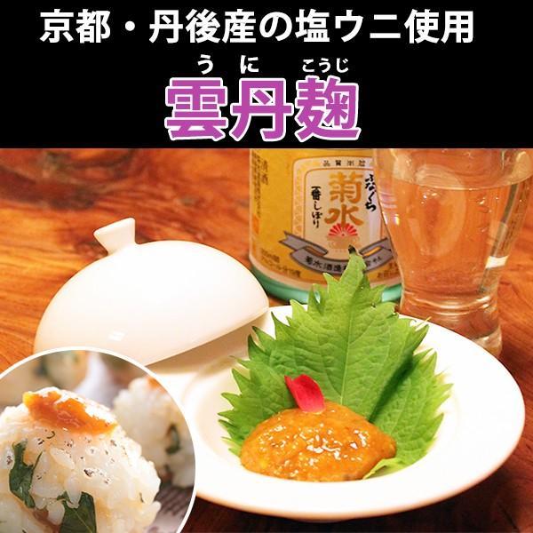 雲丹麹 50g 京都・丹後産の塩ウニ使用 お歳暮のし対応可