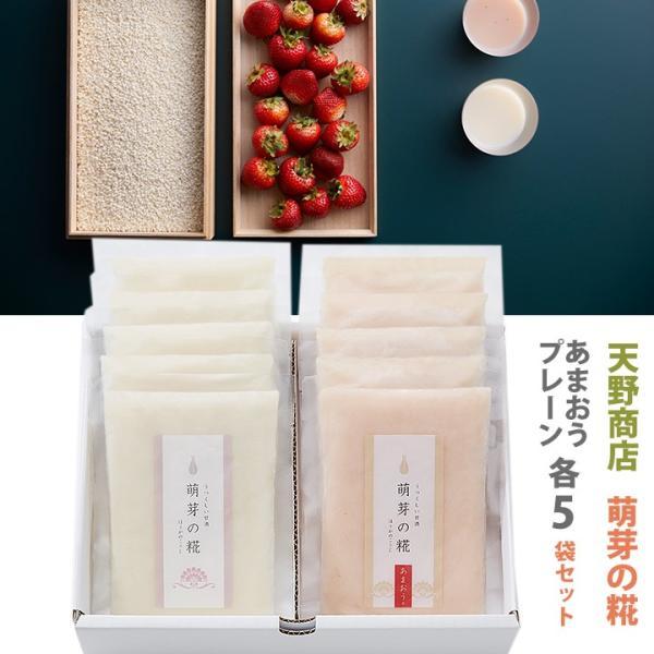 米麹の甘酒 うつくしい甘酒 萌芽の糀 プレーン&苺 あまおう 2種×5 合計10パックセット ギフト箱 天野商店 お歳暮のし対応可