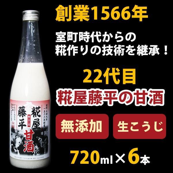(27日9:59まで5倍)米麹の甘酒 無添加 糀屋藤平の甘酒 720ml×6本 お中元のし対応可|omotesando-club