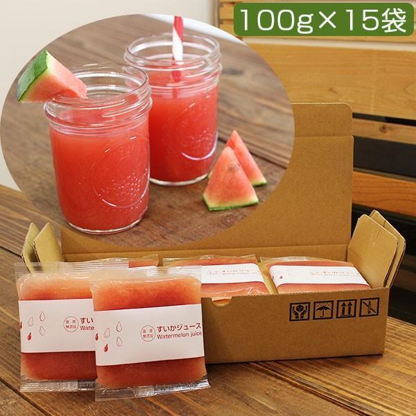 国産厳選 スイカジュース 100%ストレート 100g×15袋セット(冷凍)(すり絞り製法)(完全無添加)(すいか、西瓜)(ベルファーム)