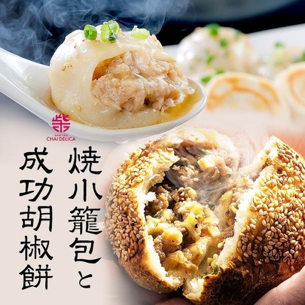長崎焼小籠包28個入(レンジタイプ)・長崎成功胡椒餅6個セット(マーマルイ)(チャイデリカのギフトセット) お中元 のし対応可