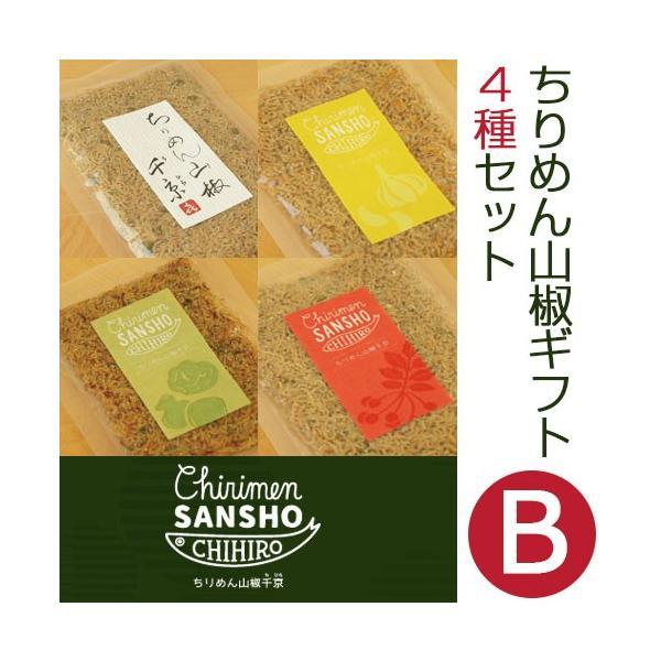 ちりめん山椒ギフトセットB 4種つめ合わせ 5袋入り(ちりめん山椒×2・にんにく・ホワイトトリフオイル・赤山椒粉) のし対応可