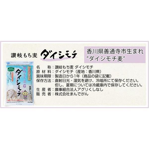 讃岐もち麦ダイシモチ 500g×6個セット|omotesando-club|03