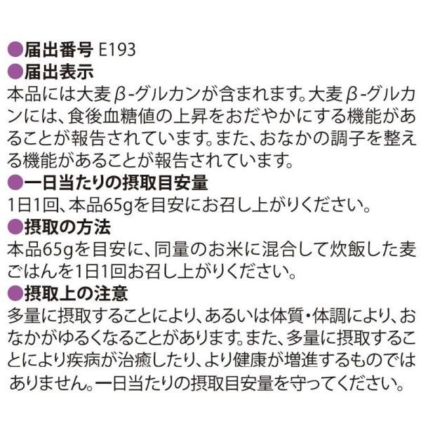 讃岐もち麦ダイシモチ 500g×6個セット|omotesando-club|05