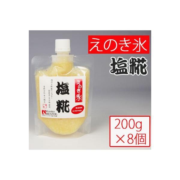えのき氷塩糀(200g×8個)(芋川糀店)(しおこうじ・塩こうじ・塩麹)
