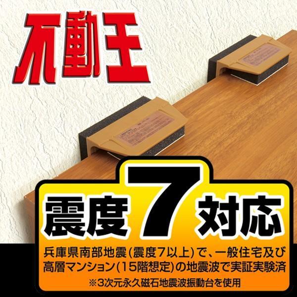 家具転倒防止グッズ/地震対策/不動王 L型固定式(FFT-001)ポイント7倍|omotesando-club